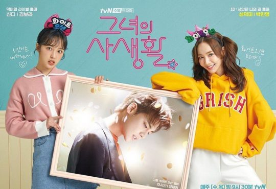 Watch Her Private Life Korean Drama